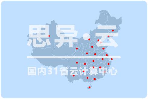 思异云31省、5海外资源池介绍